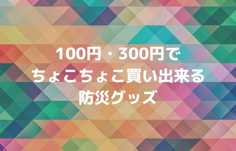 100均防災グッズ
