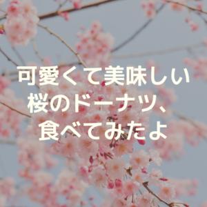 桜ドーナツ