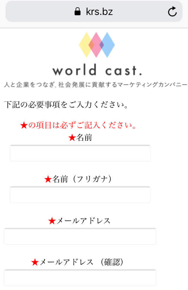ワールドキャスト登録画面