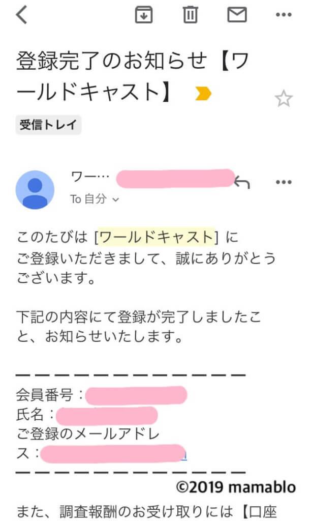 ワールドキャスト登録完了メール