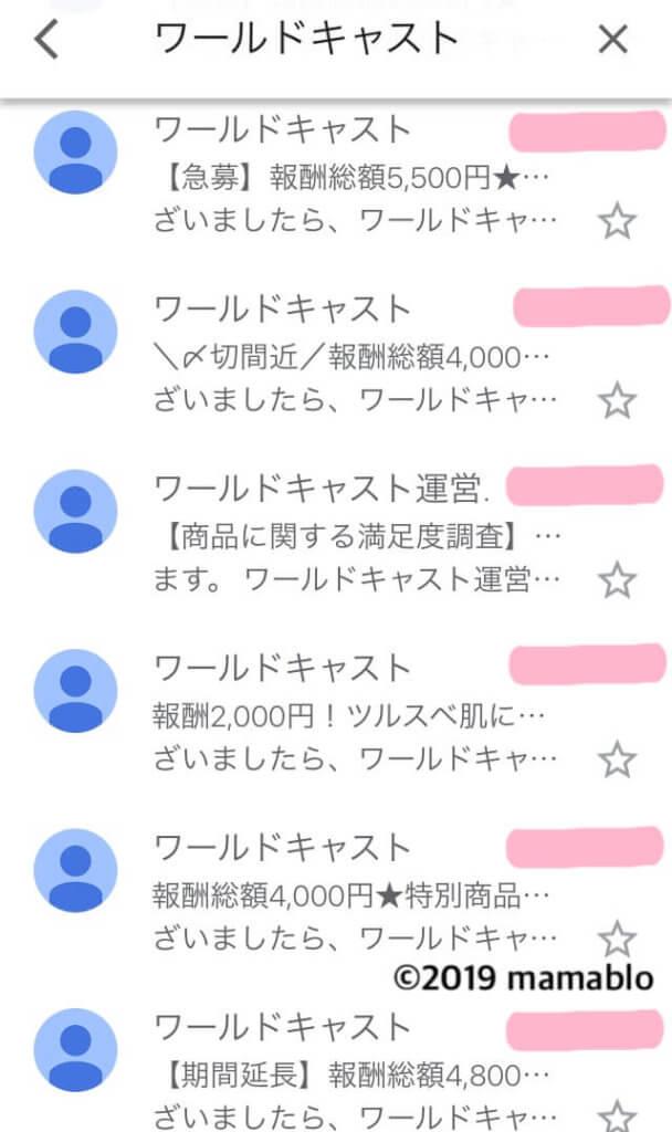 ワールドキャストメール