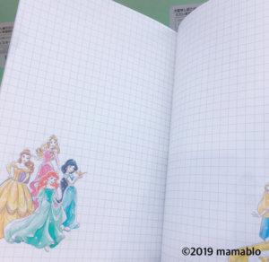 ディズニープリンセススケジュール帳