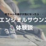 エンジェルサウンズ体験談