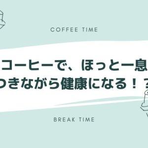 ブルックスのコーヒー