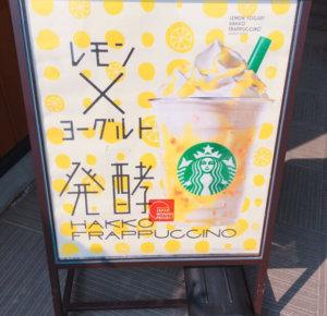 レモンヨーグルト発酵フラペチーノ看板