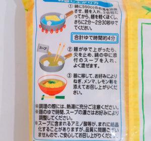 瀬戸内レモンラーメン