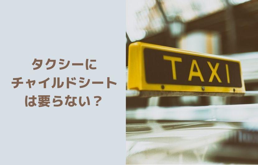 タクシー チャイルドシート