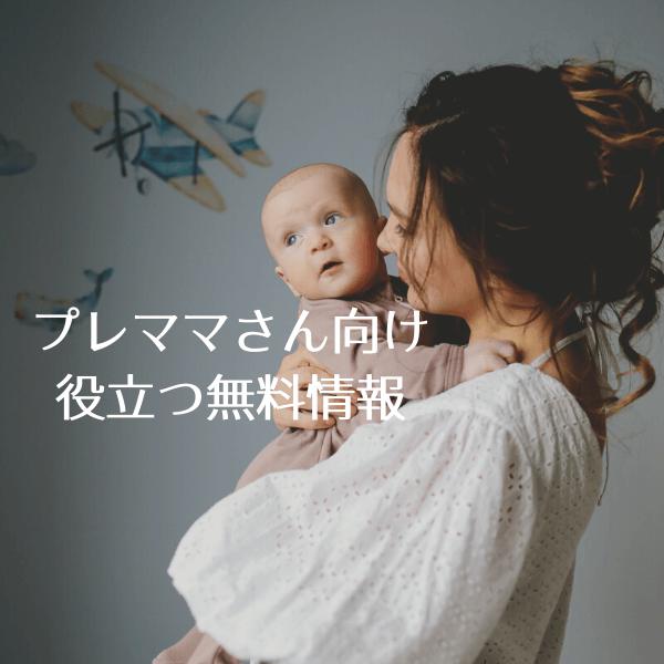 妊婦プレママ無料プレゼント