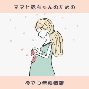 妊婦無料プレゼント