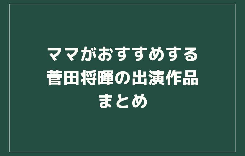 菅田将暉作品まとめ