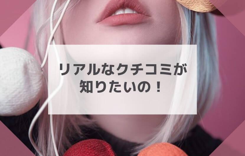 コスメアプリ