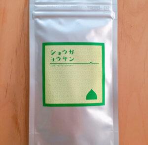 ショウガ葉酸