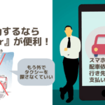 Uber Taxi(ウーバータクシー)