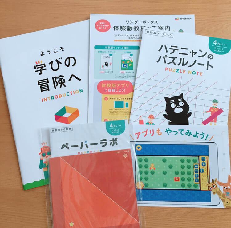 幼児向け知育プリント・紙おもちゃサイトまとめ