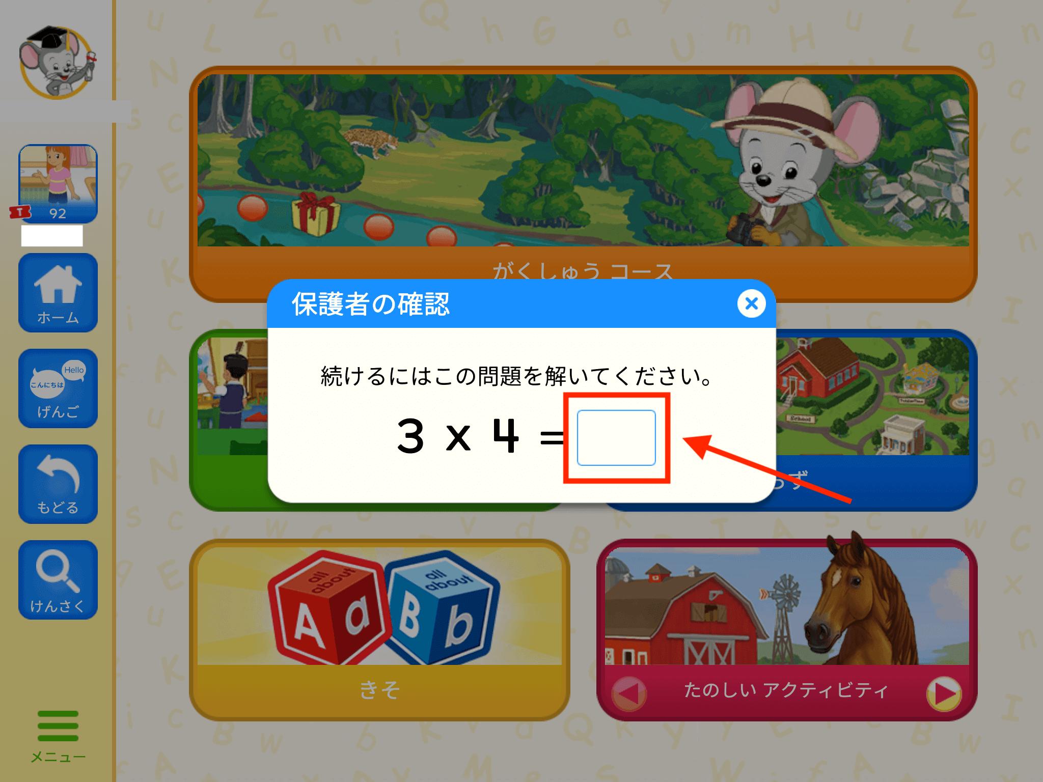 楽天ABCマウス 口コミ