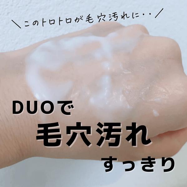 いちご鼻 DUO 口コミ