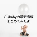 GU baby(ベビー)取り扱い店舗