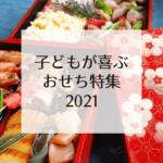 キャラクターおせち2021