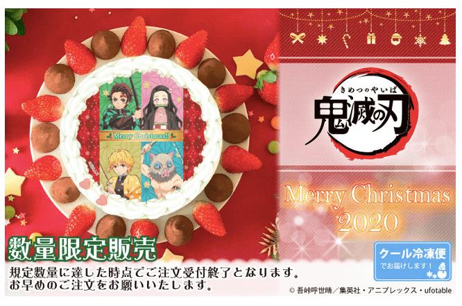 鬼滅の刃 クリスマスケーキ2020
