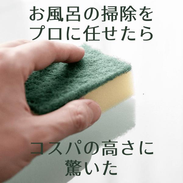 お風呂掃除 業者