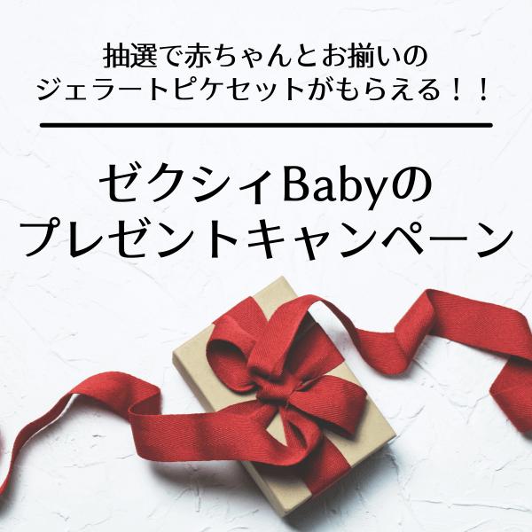 妊婦さん向け無料プレゼントにジェラートピケ