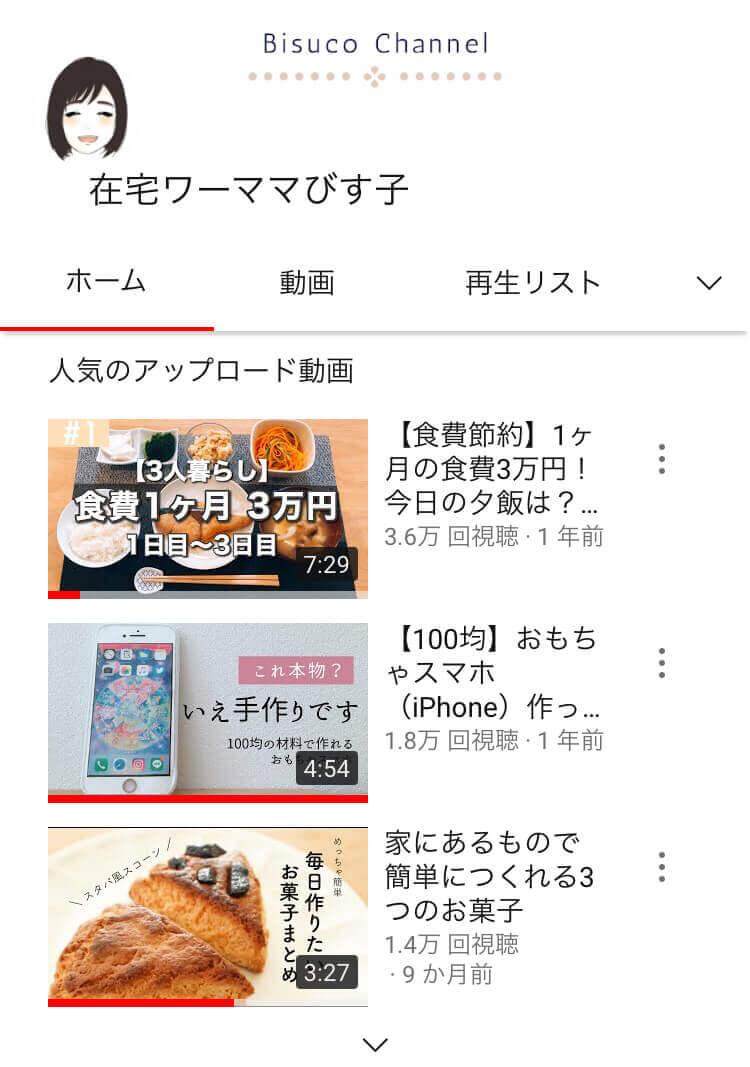 びす子YouTube