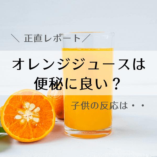 子供 便秘 オレンジジュース