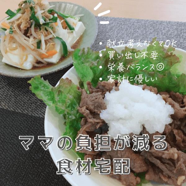 ヨシケイ プチママ 口コミ