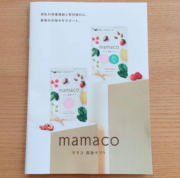 mamaco(ママコ)口コミ