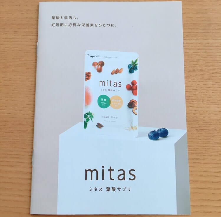 mitas(ミタス)口コミ